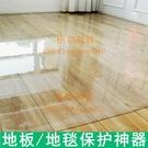 透明地墊pvc門墊塑料地毯木地板保護墊膜進門客廳家用防水滑墊子【悟空有貨】
