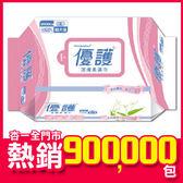 優護 潔膚柔濕巾,20x30cm (48抽,單包) 濕紙巾【杏一】
