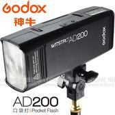 GODOX 神牛 AD200 200W TTL 口袋型 鋰電池 外拍燈 (6期0利率 免運 開年公司貨) 棚燈 棚拍