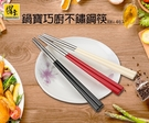 鍋寶巧廚#304不鏽鋼筷 5雙 -黑/白 可選