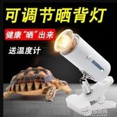 烏龜曬背燈uvb陸龜殺菌補鈣三合一龜缸全光譜太陽燈加熱保溫燈泡  【快速出貨】