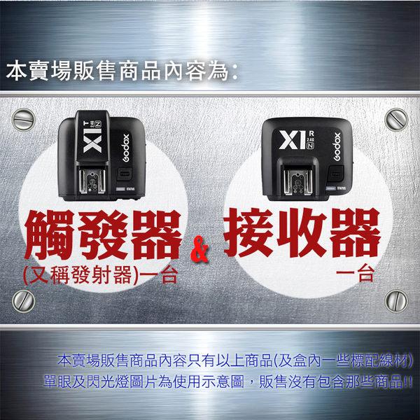 【小咖龍】 GODOX 神牛 X1 X1N 觸發器 + 接收器 無線 TTL 可高速同步 無線TTL控制 發射器 For Nikon