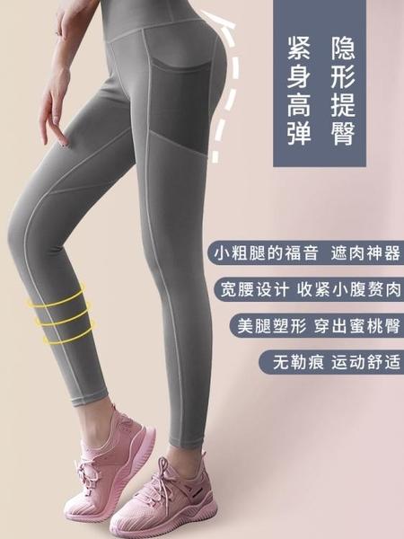 瑜伽褲 瑜伽褲女健身房夏季薄款提臀高腰緊身網紅速乾跑步服運動套裝夏天 韓國時尚週