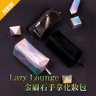 韓國LUCALAB Lazy Lounge 金屬石手拿化妝包 首爾的家