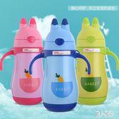 寶寶嬰兒童不銹鋼保溫帶手柄吸管杯學飲水杯子防摔漏卡通可愛水壺 DJ5378『麗人雅苑』