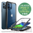 日本代購 空運 i-BLASON iPhone 12 美國軍規 手機殼 透明 螢幕 保護殼 防震 防摔 PRO MAX