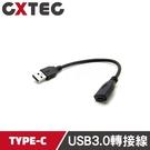 LDK 聯達科 USB 3.0 Type-A Type-C 公對母轉接線數據線電源線延長線 20cm【TCC-0CF】