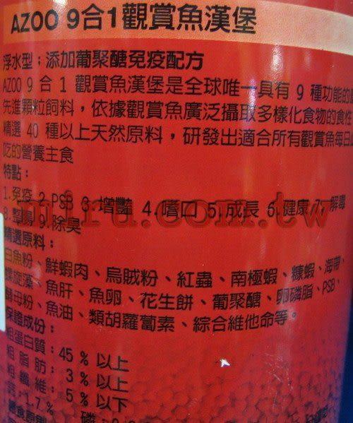 【西高地水族坊】AZOO 9合1觀賞魚漢堡 (900ml)(小粒)