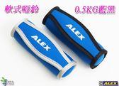 【ALEX】軟體啞鈴(只) 0.5KG C-5102