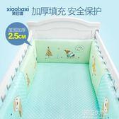 笑巴喜嬰兒床床圍套件兒童床品純棉可拆洗寶寶床上用品防撞五件套igo『潮流世家』