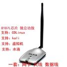 接收器8新USB大功率RTL8187L無線網卡CDLinux水滴Kali滲透rtl8187網卡 智慧 618狂歡