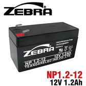 ZEBRA NP1.2-12 斑馬牌12V1.2AH/電子秤電池/設備用電池/不斷電電池/OA設備電池/微電腦處理機