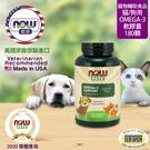 【NOW娜奧】Now Foods 寵物Omega-3 魚油軟膠囊 180顆 ~4315~現貨