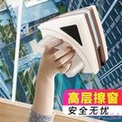 依來潔擦玻璃神器家用雙面高樓雙層刮水器搽洗刷窗戶清洗清潔工具