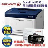 【套餐組合】富士全錄 DocuPrint P355d 網路雷射印表機+1支原廠高容量碳粉匣※送18吋時尚登機箱