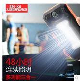 現貨  正品大容量護外指南針太陽能充電寶多功能蘋果7智能通用移動電源