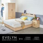 收納床組 EVELYN伊芙琳現代風木作系列房間組/5件式(床頭+抽底+床墊+床頭櫃+衣櫃)/4色/H&D東稻家居