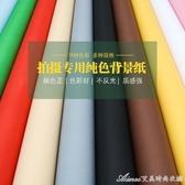 單色背景紙純色背景布影樓淘寶網店拍照攝影拍攝拍圖背景白色黑色 艾美時尚衣櫥 YYS