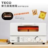 東元10公升雙旋鈕蒸氣烤箱XYFYB1219