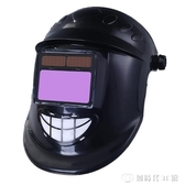 電焊面罩自動變光氬弧焊帽頭戴式焊工燒焊臉部防護罩面具面卓眼鏡 創時代 創時代