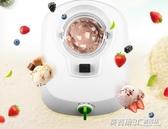 霜淇淋機 霜淇淋機雪糕機全自動家用自帶製冷小型兒童冰激淩機ATF  英賽爾3c
