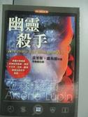【書寶二手書T8/一般小說_JQF】幽靈殺手_莫里斯‧盧布朗