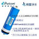 Puricom   RO膜(400G)