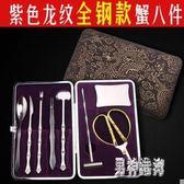 吃蟹工具 蟹八件不銹鋼八件套裝拆蟹工具八件套裝 BF8746『男神港灣』