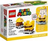 樂高LEGO SUPER MARIO 超級瑪利歐兄弟 建築工瑪利歐 Power-UP套裝 71373 TOYeGO 玩具e哥
