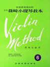 【小麥老師樂器館】小提琴譜 【E91】 ...