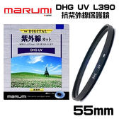 【MARUMI】 DHG UV L390 抗紫外線鏡 55mm 彩宣公司貨