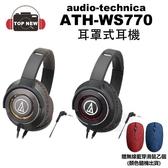 [贈無線滑鼠] audio-technica ATH-WS770 SOLID BASS 重低音 耳罩式 耳機 公司貨