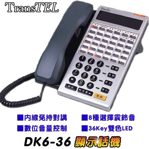 【原廠公司貨】傳康TransTel DK6-36顯示型數位話機◆36鍵◆內線免持對講◆黑色