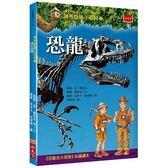 神奇樹屋小百科1:恐龍(新版)