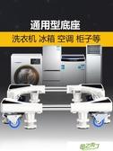 洗衣機底座 移動萬向輪防震墊高支架滾筒置物架通用全自動固定托架【快速出貨】