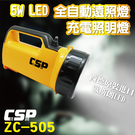 ZC-505好眼光LED 5W全自動充電式遠照燈/照明燈/停電防災燈/工作燈/露營燈/手提燈