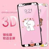 OPPO R11 R11S Plus 手機膜 鋼化膜 3D曲面 可愛 卡通膜 保護膜 滿版 防刮 防爆 螢幕保護貼