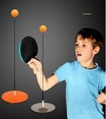 彈力軟軸乒乓球訓練器兵兵自練網紅神器兒童防近視室內力玩具家用  MKS免運