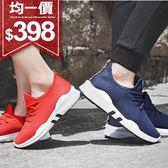 鞋均一價398運動鞋韓版舒適情侶鞋透氣休閒鞋平底運動鞋【09S1786】
