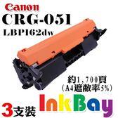 CANON CRG-051 相容環保碳粉匣 一組三支【適用】LBP162dw / MF267dw / MF269dw