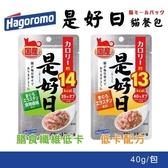 *WANG*【單包】日本Hagoromo 是好日貓餐包 40g/包 膳食纖維低卡 / 低卡配方 每包僅有熱量13卡