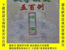 二手書博民逛書店Evolutionary罕見illustration of Chinese characters 漢字演變五百例續