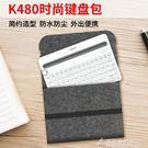K480藍牙鍵盤包收納包鍵盤袋ipad鍵盤保護套防塵保護套鍵盤膜   酷斯特數位3C