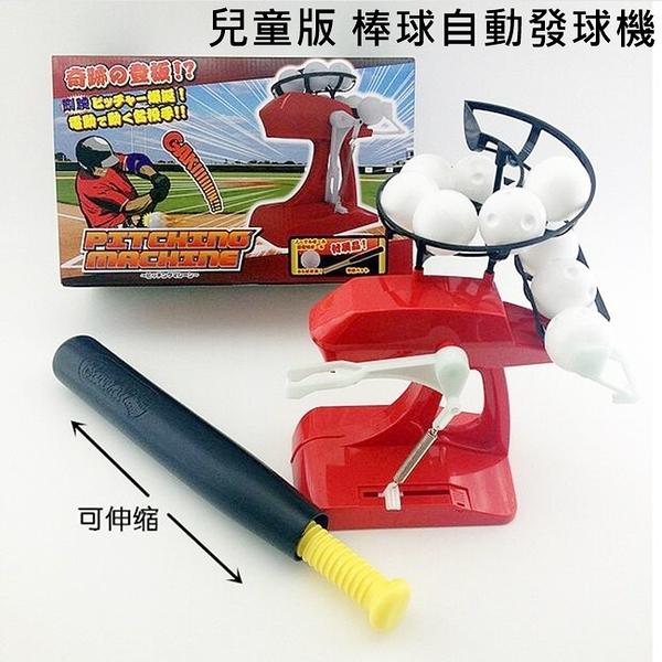 【塔克】迷你 變化球 自動發球機(安全空心球) 棒球投球機 打擊練習機 幼兒投球 伸縮棒球