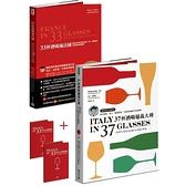 葡萄酒大師MW教你喝出精華:33杯喝遍法國+37杯酒喝遍義大利(套書限量加贈MW