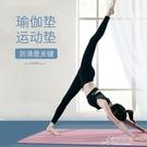 瑜伽墊初學者男女士加厚加寬加長健身舞蹈防滑瑜珈地墊子家用運動【原本良品】