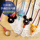 【菲林因斯特】日本進口 迪士尼 防失吊繩 指扣 // Disney 造型 快拆 防失 扣環式吊繩 手機繩 識別證