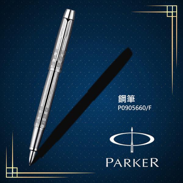 派克 PARKER IM 經典高尚系列 亮鉻格紋 鋼筆 P0905660/F
