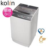 神腦家電 Kolin BW-8S01 8公斤單槽定頻洗衣機