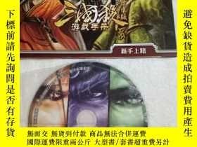 二手書博民逛書店罕見三國殺(1遊戲手冊+1CD)無盒,見圖6856